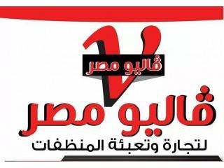 شركه فاليو مصر لتجاره وتعبئة المنظفات
